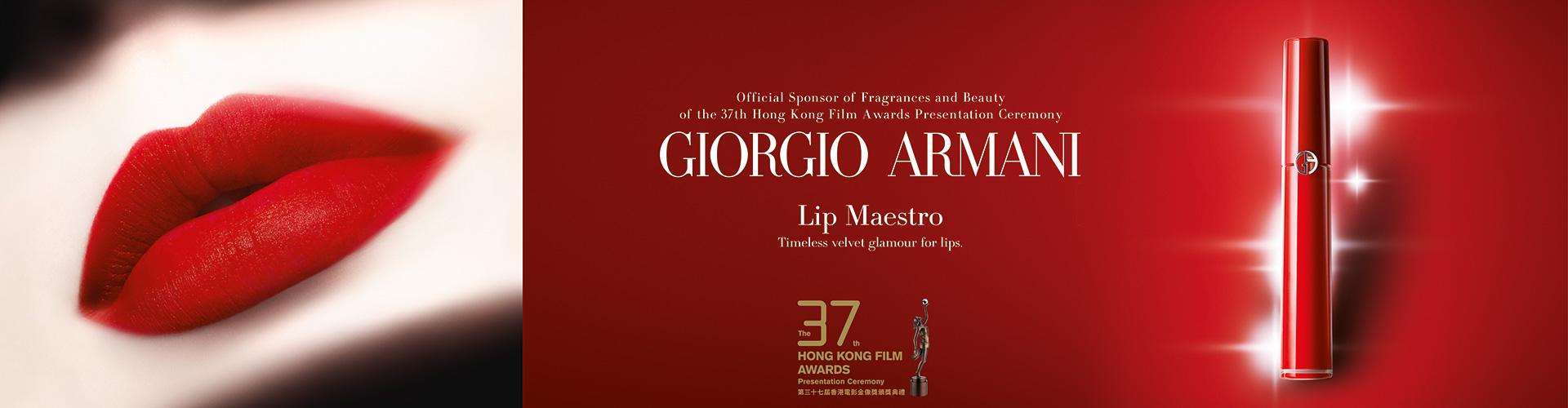 GIORGIO ARMANI Lip Maestro 經典時尚紅唇 紅地毯女星首選的唇妝